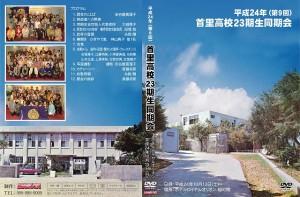 首里高校25期同期会_J_03-1