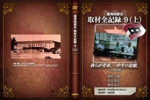 養秀取材全記録9_上(DVD)-01