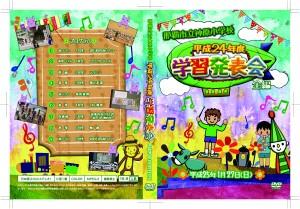 2013kamidv01全編