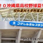 2020県高校野球夏季大会 開催されました。