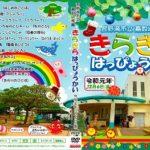 令和元年度 小学校幼稚園・運動会・発表会